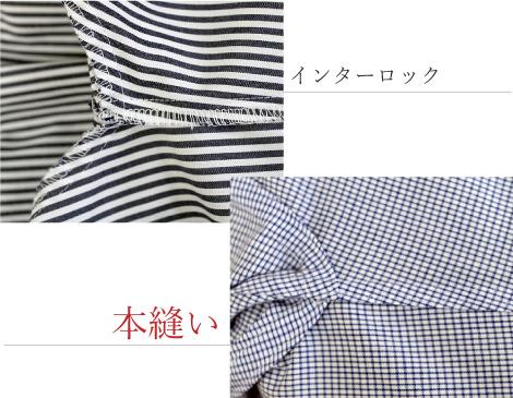 縫い方の違い