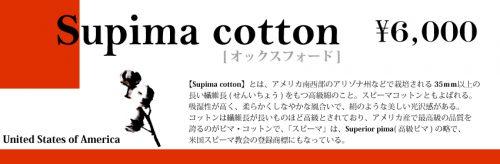 Supima cotton オックスフォード