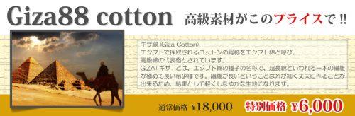 Giza88 cottom 高級素材がこのプライス