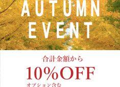 10月31日までの限定イベント
