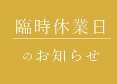 4/9(月)は臨時休業日となります。